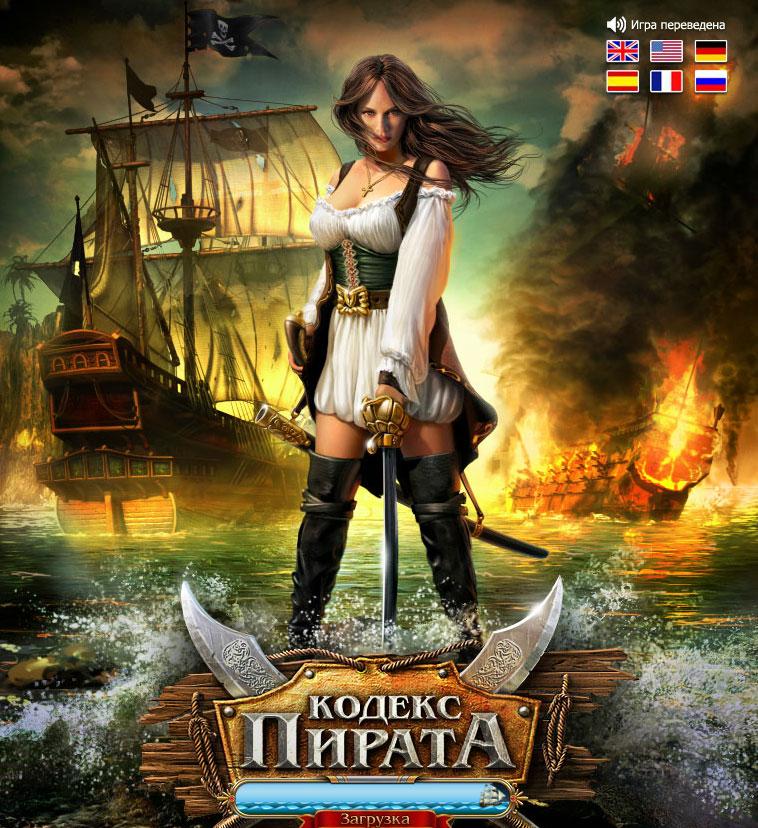 2013 игра кодекс пирата играть взломать /b.